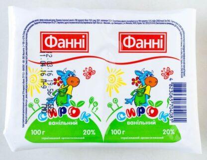 Сирок солодкий ФАННІ ваніль 20% 2шт*100г 0.200 кг, пак