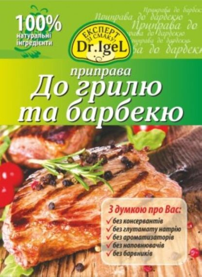 Приправа До грилю та барбекю 1 кг TM Dr. Igel, шт