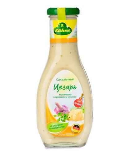 Соус Цезарь салатний Kuhne, 0,5 л