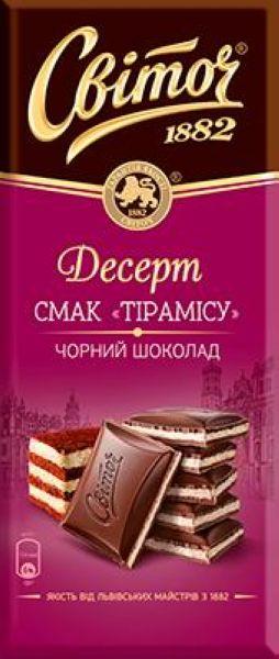 Шоколад Десертний Чорний Тірамісу ТМ СВІТОЧ  85г