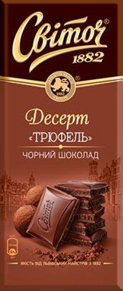 Шоколад Десертний Чорний Трюфель ТМ СВІТОЧ 90г