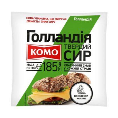 Сир КОМО Голландія 45% скибочки нарізані 0,185 кг, пак