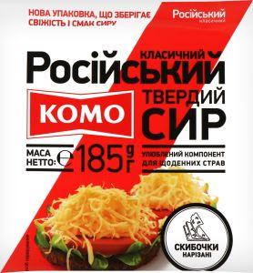 Сир КОМО Російський 50% скибочки нарізані 0,185 кг, пак