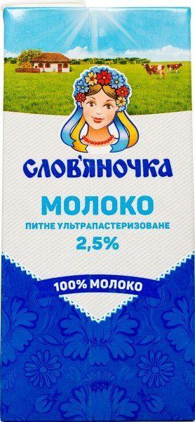 Молоко СЛОВ'ЯНОЧКА ультрапастеризоване 2,5% 1.000 кг, пак