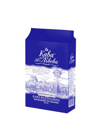 Кава Кава зі Львова мелена ВІРМЕНСЬКА 0.225 кг, пак