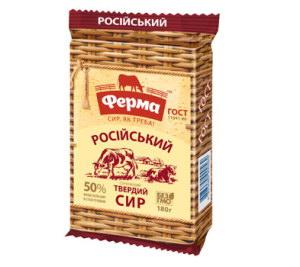 Сир ФЕРМА Російський 50% 0.180 кг, пак