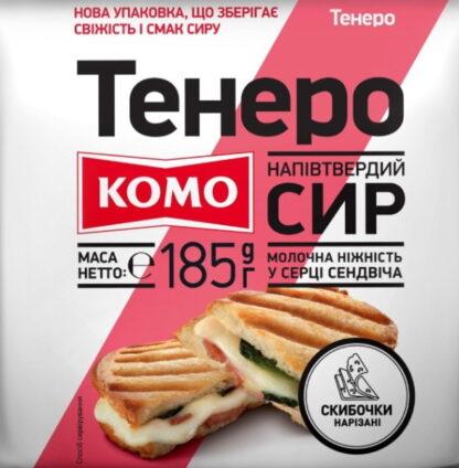 Сир КОМО Тенеро 50% скибочки нарізані 0.185 кг, пак