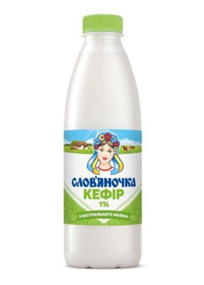 Кефір СЛОВ'ЯНОЧКА 1% ПЕТ 0.870 кг, пак