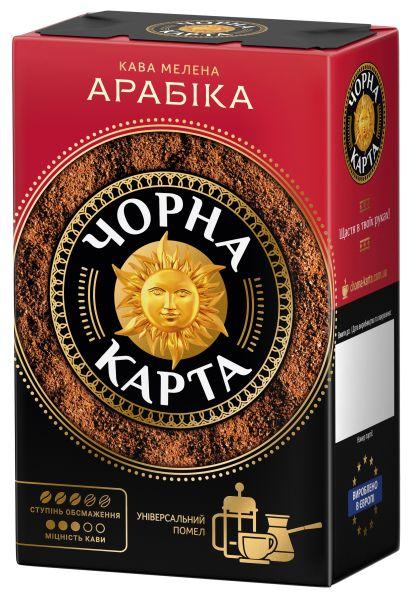 Кава ЧОРНА КАРТА мелена Арабіка в/у 0.230 кг, пак
