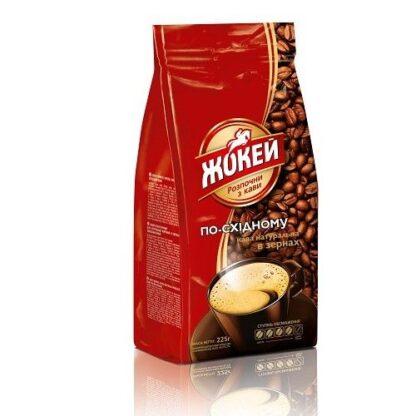Кава ЖОКЕЙ По-східному зернова 0.225 кг, пак