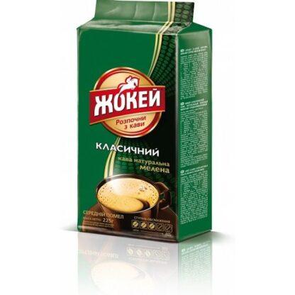 Кава ЖОКЕЙ Класичний мелена в/у 0.225 кг