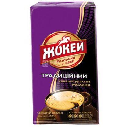 Кава ЖОКЕЙ Традиційний мелена в/у 0.225 кг, пак