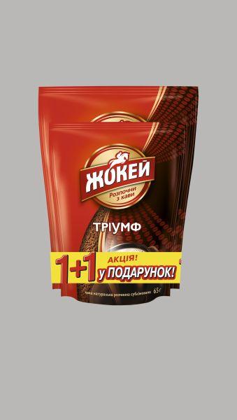 Кава ЖОКЕЙ Тріумф сублім.розчинна 130+65г, пак