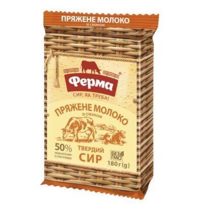 Сир ФЕРМА зі смаком ПРЯЖЕНЕ МОЛОКО 50% 0.180 кг, пак