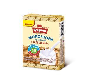 Сир плавлений ФЕРМА Молочний з кальцієм + D3 55% у фользі 0.090 кг, пак