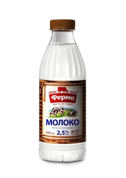 Молоко ФЕРМА пастеризоване 2,5% ПЕТ 0.840 кг, пак