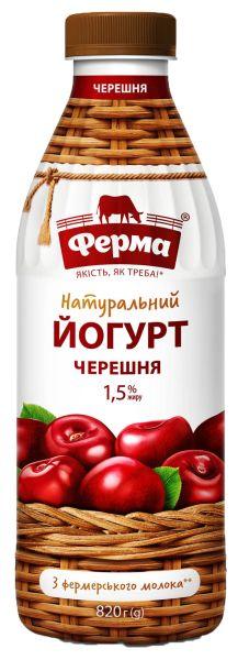 Йогурт ФЕРМА черешня 1,5% ПЕТ 0.820 кг, пак