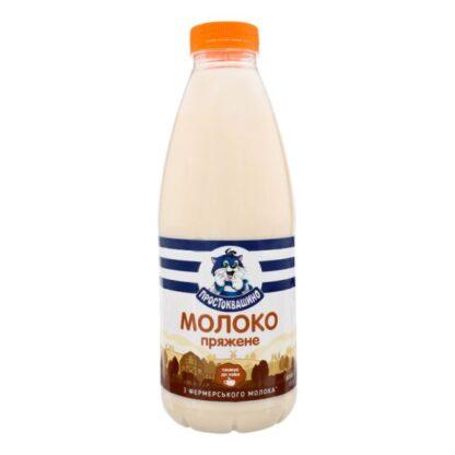 Молоко ПРОСТОКВАШИНО пряжене 2,5% ПЕТ 0.870 кг, пак