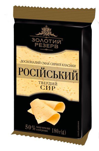 Сир ЗОЛОТИЙ РЕЗЕРВ Російський 50% брусок фасований 0.180 кг, пак