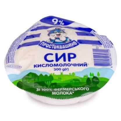 Сир кисломолочний ПРОСТОКВАШИНО 9% 0.300 кг, пак